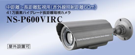 41万画素ハイグレード長距離暗視カメラ NS-P600VIRC 赤外線照射距離60m 送料無料 NSK日本セキュリティー正規販売店 屋外防犯カメラ