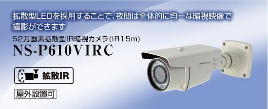 NS-P610VIRC 52万画素拡散型IR暗視カメラ(IR15m) 【NS-P610VIRC】 赤外線照射距離15m