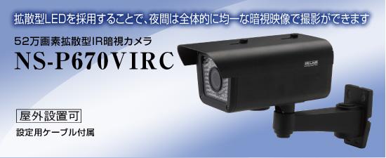 52万画素拡散型IR暗視カメラ NS-P670VIRC 屋外駐車場に最適 送料無料 NSK日本セキュリティー正規販売店 屋外防犯カメラ 暗視撮影