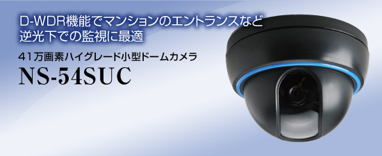 【NS-54SUC】 41万画素ハイグレードドームカメラ 【送料無料】 NSK日本セキュリティー正規販売店 【ドーム型カメラ】