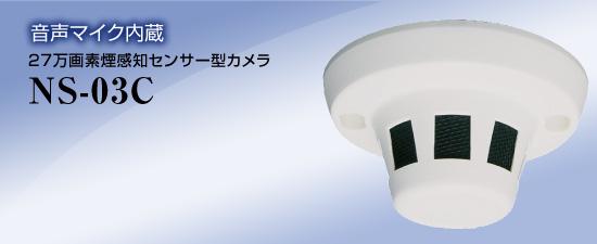 27万画素煙感知センサー型カメラ NS-03C 送料無料 NSK日本セキュリティー正規販売店 音声マイク内蔵