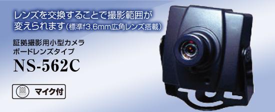 証拠撮影用カメラ 【NS-562C】 【送料無料】 NSK日本セキュリティー正規販売店