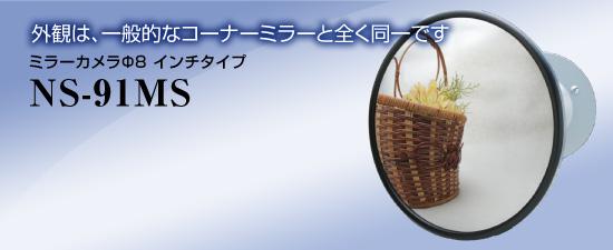 コンビニ用カメラ NS-91MS 送料無料 NSK日本セキュリティー正規販売店