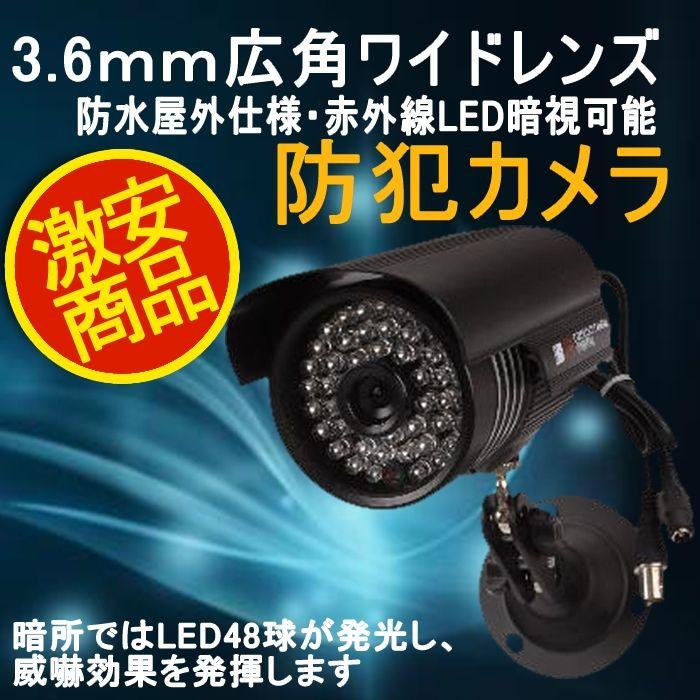 防犯カメラ業販 業務販売価格 屋外防犯カメラ SKS-TH-B2-420 LED 防水 カメラ10台で!この価格! メカー希望販売価格198,000円