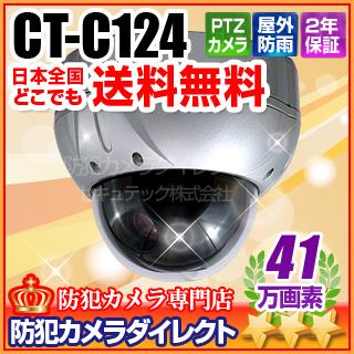 CT-C124 防犯カメラ・監視カメラ CT-C124 41万画素 屋外・屋内両用 防破壊PTZカメラ(MAX192倍ズーム f=3.94~46.05mm)
