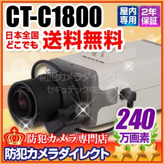 防犯カメラ・監視カメラ CT-C1800 240万画素 32倍感度アップ フルハイビジョン高解像度カメラ(レンズ別売)