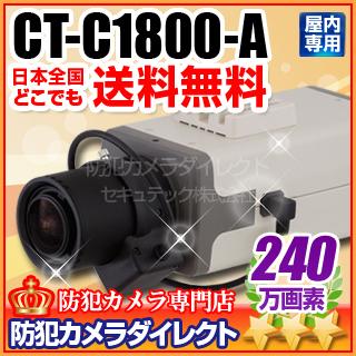 防犯カメラ・監視カメラ CT-C1800-A 240万画素 32倍感度アップ フルハイビジョン高解像度カメラ (f=3~8mm標準レンズ付)