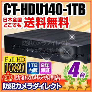 CT-HDU140-1TB 防犯カメラ・監視カメラ CT-HDU140-1TB フルハイビジョン 高解像度 4ch ハイブリッドデジタル録画機 (HDD 1TB 内蔵)