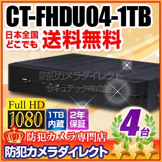 防犯カメラ・監視カメラ CT-FHDU04-1TB AHD・アナログカメラ同時接続可能 4chハイブリッドAHDデジタルレコーダー(HDD 1TB 内蔵)