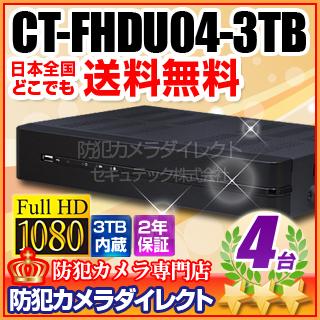 防犯カメラ・監視カメラ CT-FHDU04-3TB AHD・アナログカメラ同時接続可能 4chハイブリッドAHDデジタルレコーダー(HDD 3TB 内蔵)