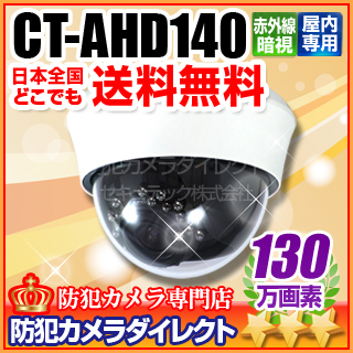 防犯カメラ・監視カメラ CT-AHD140 130万画素 屋内用ドーム型 赤外線暗視VF AHDカメラ(f=2.8~12mm)