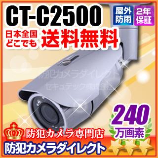 CT-C2500 防犯カメラ・監視カメラ フルハイビジョンオートフォーカス 240万画素 赤外線暗視 屋外防雨カメラ(f=2.8~12mm)