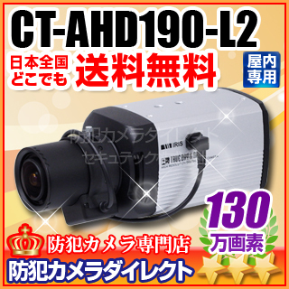 CT-AHD190-L2 130万画素 オートアイリス機能搭載 AHDカメラ f=2.4~6mm メガピクセル対応広角レンズ付 防犯カメラ・監視カメラ専門店