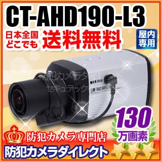 CT-AHD190-L3 130万画素 オートアイリス機能搭載 AHDカメラ f= 5~50mm メガピクセル対応望遠レンズ付 防犯カメラ・監視カメラ専門店