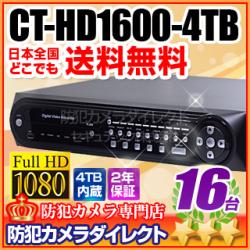CT-HD1600-4TB 完全480コマ録画 ハイビジョン 16ch HD-SDIデジタルレコーダー 圧倒的な映像美!