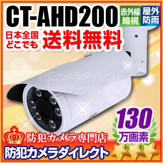 CT-AHD200
