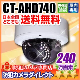 防犯カメラ・監視カメラ【CT-AHD740】240万画素フルHD ワンケーブル対応 屋内ドーム型赤外線暗視VF AHDカメラ(f=2.8~12mm)
