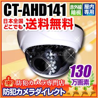 防犯カメラ・監視カメラ CT-AHD141 130万画素 屋内用ドーム型 赤外線暗視VF AHDカメラ(f=2.8~12mm) RCP