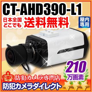 CT-AHD390-L1 防犯カメラ・監視カメラ 最新最良モデル