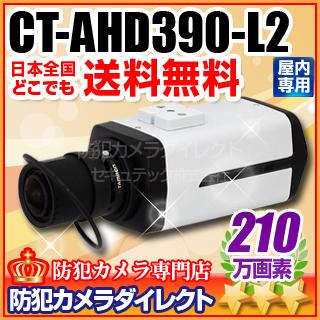 防犯カメラ・監視カメラ CT-AHD390-L2210万画素フルHD オートアイリス機能搭載 AHDカメラ(f=2.4~6mm メガピクセル対応広角レンズ付) RCPCT-C193Dの後継機種