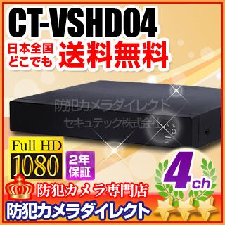 CT-VSHD04
