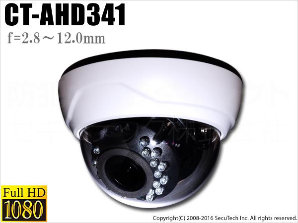防犯カメラ・監視カメラ CT-AHD341210万画素フルHD 屋内用ドーム型赤外線暗視VF AHDカメラ(f=2.8~12mm) RCP