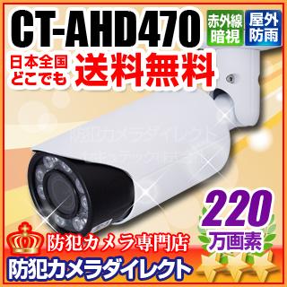 防犯カメラ・監視カメラ CT-AHD470 220万画素フルHD 電動ズーム オートフォーカス 赤外線暗視防雨VF AHDカメラ(f=2.8~12mm) RCP