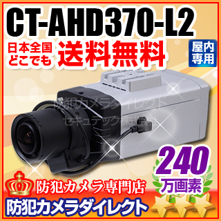 防犯カメラ・監視カメラ CT-AHD370-L2 240万画素フルHD ワンケーブル対応 オートアイリス機能搭載 AHDカメラ(f=2.4~6mm メガピクセル対応広角レンズ付)