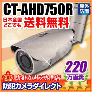 防犯カメラ・監視カメラ CT-AHD750R 220万画素フルHD ワンケーブル対応 赤外線暗視防雨VF AHDカメラ(f=2.7~12mm)) ■