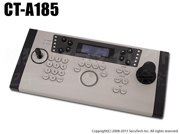 CT-A185 PTZカメラ用 スピードドーム操作コントローラー CT-A123の代替え機として