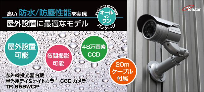 TR-858WCP 赤外線投光器内蔵屋外用デイ&ナイトカラーCCDカメラ コロナ電業株式会社