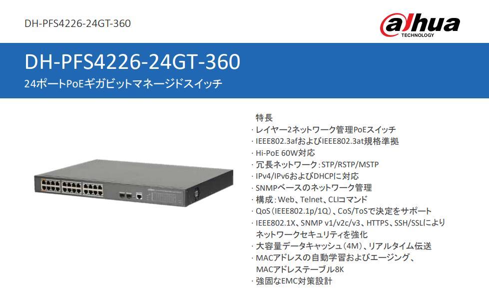 最大80%オフ! DH-PFS4226-24GT-360, ハナビラヒトツ。:9db038d4 --- kidsarena.in