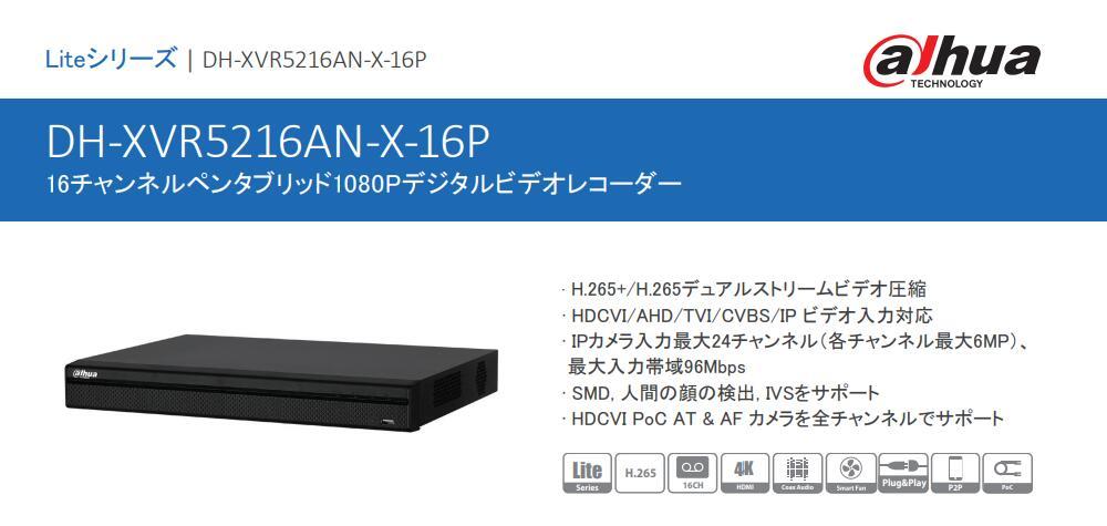 16チャンネルペンタブリッド1080Pデジタルビデオレコーダー DH-XVR5216AN-X-16P 海外輸入 現品