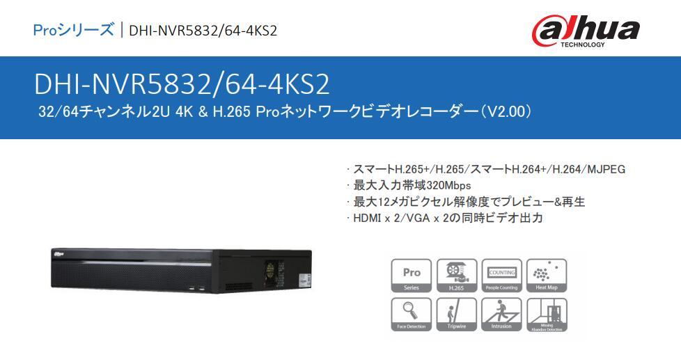 32 64チャンネル2U 4K H.265 DHI-NVR5832-4KS2 Proネットワークビデオレコーダー ストアー ショップ V2.00