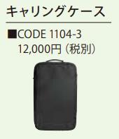 code 1104-3 エルモ 書画カメラ L-12iD 専用キャリングケース単体
