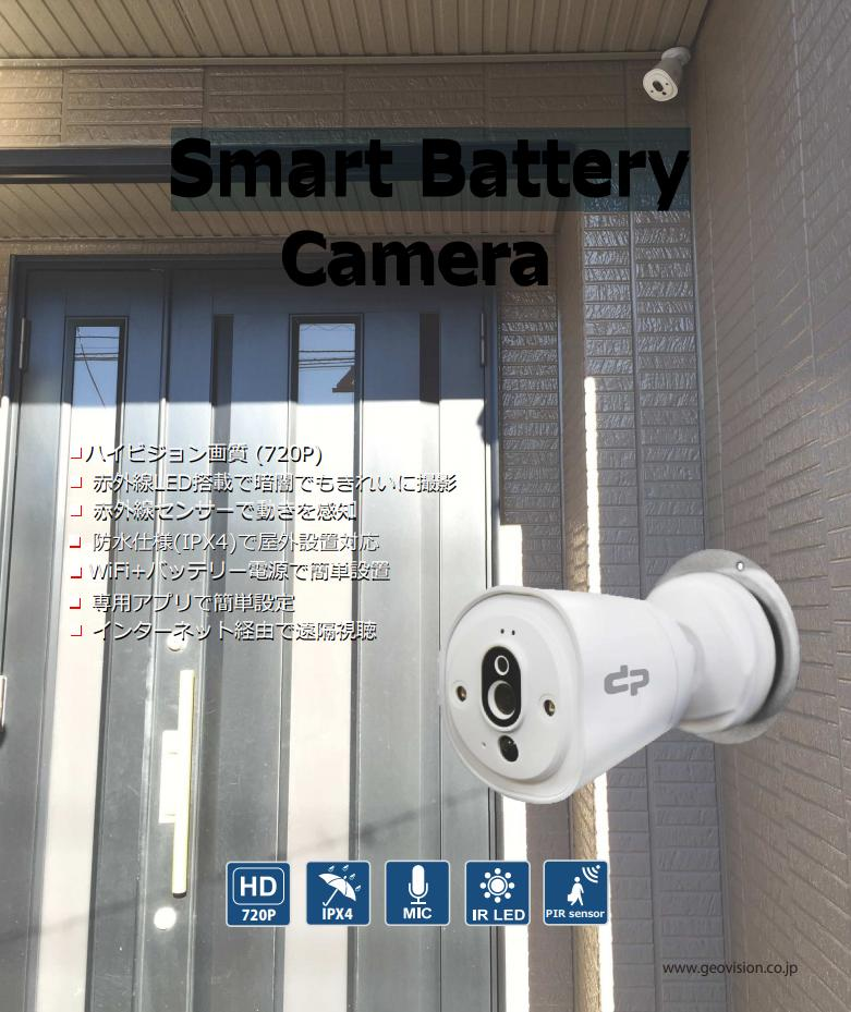 スマートバッテリーカメラ1 バッテリーのみで工事不要 Wi-Fiで遠隔監視可能 電池式防犯カメラ