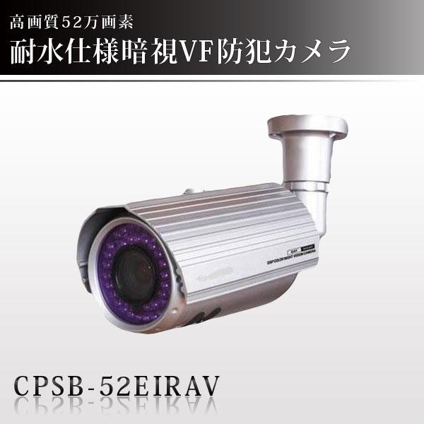 防犯カメラ 監視カメラ CPSB-52EIRVA Sony Effioシステム搭載監視カメラ(防犯カメラ) 屋外用 防滴型 高画質52万画素 赤外線暗視 DVR ネットワークカメラ