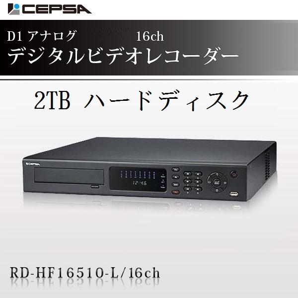防犯カメラ 監視カメラ RD-HF16510 ハードディスク2000GB(2TB)装備!iPhone/アンドロイド スマホ対応 CEPSA(セプサ)4ch D1アナログ デジタルビデオレコーダー