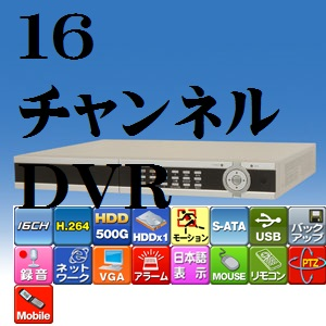 防犯カメラ 監視カメラ WTW-DV217-16音声入力(16ch)対応-USBでバックアップ可能-iPhone携帯での遠隔表示に対応 DVR ネットワークカメラ IPカメラ レコーダー ストーカー対策