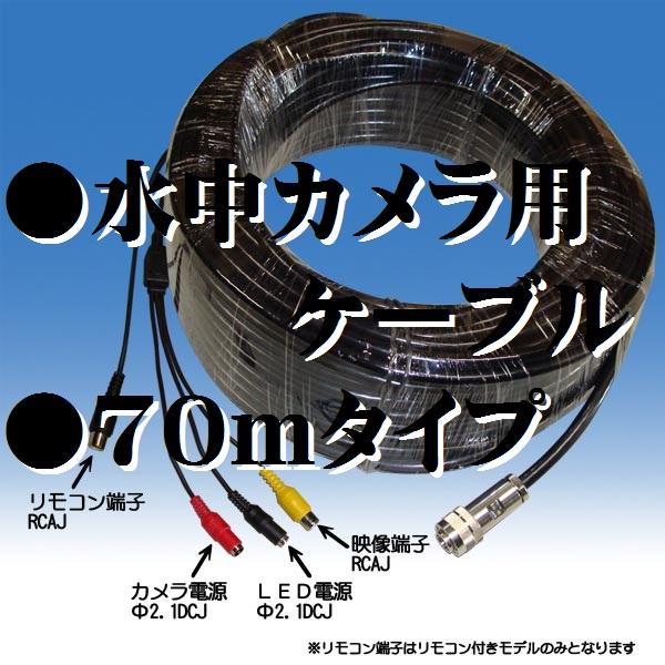 水中カメラ用ケーブル WATER-8-70 M防犯カメラ 監視カメラ 水中カメラ WATER-8-70M ●水中カメラ用ケーブル ●70mタイプ
