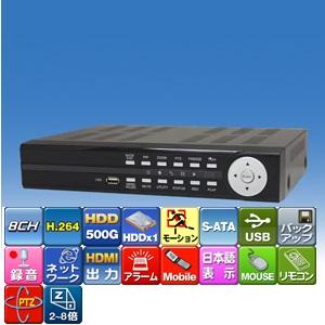 防犯カメラ 監視カメラ 新製品大幅値下げ RYD-6H48 8チャンネルDVRレコーダー iPhone携帯での遠隔監視もできます。DVR ネットワークカメラ IPカメラ レコーダー ストーカー対策