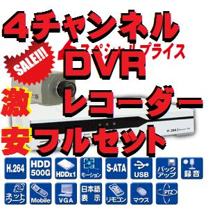 WTW-DV940SET 超激安 防犯カメラ と4chの DVRレコーダー フルセット カメラ1台標準装備 最大4台 iPhone 携帯での 遠隔監視もできます DVR