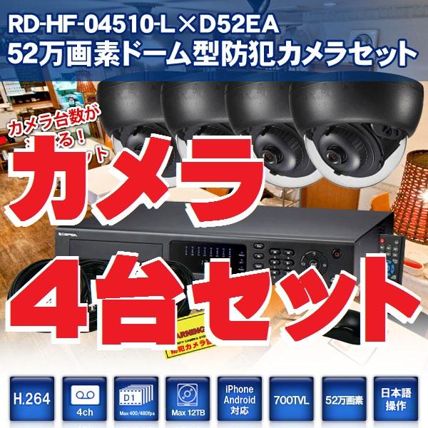 防犯カメラ 監視カメラ 4chデジタルビデオレコーダー&逆光補正機能付きドーム型防犯カメラ4台セット RD-HF04510-L-D52EA DVR 防犯レコーダー レコーダー セット ストーカー対策