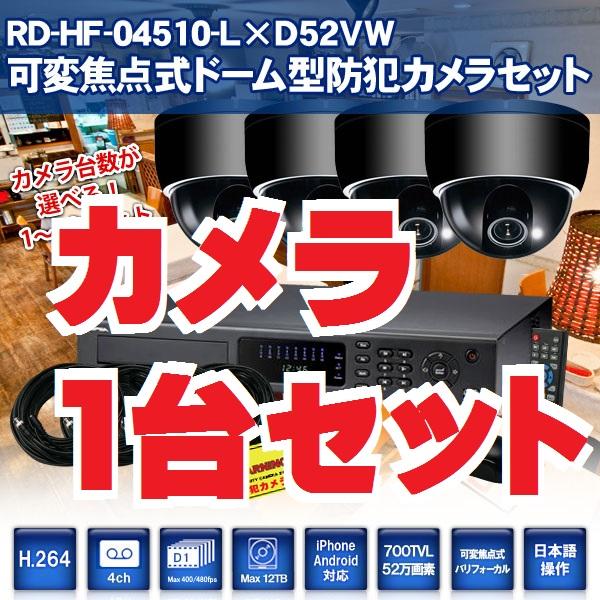 超高性能防犯カメラセット 監視カメラセット 4chデジタルビデオレコーダー +可変焦点ドーム型 防犯カメラ1台セット RD-HF04510-L-D52VW 52万画素/700TVL スマホ対応 DVR 防犯レコーダー