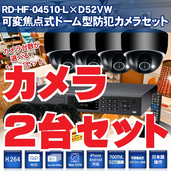 防犯カメラセット 監視カメラセット 4chデジタルビデオレコーダー +可変焦点ドーム型 防犯カメラ2台セット RD-HF04510-L-D52VW 52万画素/700TVL スマホ対応 DVR メーカー希望小売価格477,760円が↓↓↓↓
