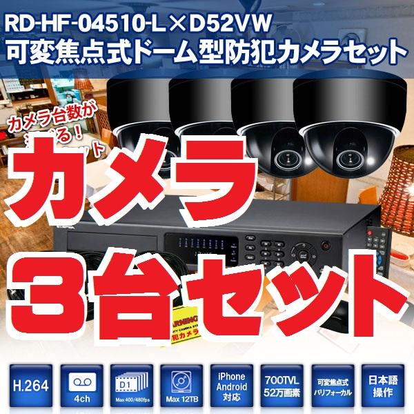 防犯カメラセット 監視カメラセット 4chデジタルビデオレコーダー +可変焦点ドーム型防犯カメラ 3台セット RD-HF04510-L-D52VW 52万画素/700TVL スマホ対応 DVR 防犯レコーダー