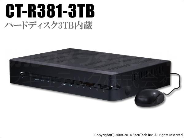 【CT-R381-3TB】3TB搭載 H.264圧縮 960H録画対応 8chデジタルレコーダー【yoteinov2】CT-R381