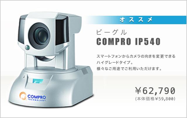 IP540【ネットワークカメラ】IPカメラ【スマートアイ】ビーグル