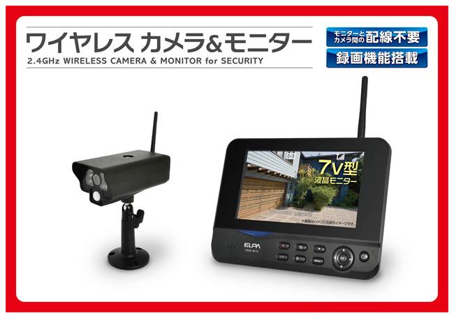 ワイヤレスカメラ ワイヤレス防犯カメラ&モニターセット スマホ対応