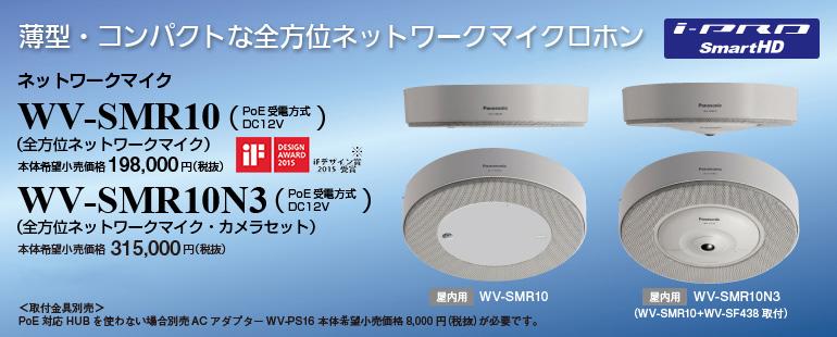 WV-SMR10 ネットワークマイク WV-SMR10 カメラ画像で聞きたい方向を指定 全方位カメラと一体化して設置可能 ネットワークレコーダーと連動 360度防犯カメラ360°防犯カメラ360度監視カメラ360°全方位カメラ 4台分の働き